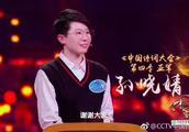 佩服:她是2019中国诗词大会亚军,更是中科院空间物理专业学霸!
