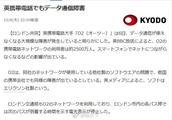 日本英国等11个国家手机通讯运营商同日现大规模通信故障