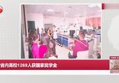 安徽省内高校1269人获国家奖学金