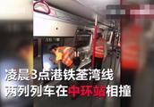 香港中环地铁相撞,2车长受伤被困,目前是试运营阶段没有乘客