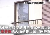 日本男子闭门不出近40年,将母亲遗体存家中近1月!是自闭症?