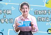张子枫×戏客专访|关于《你好之华》的表演、金马提名,她说?