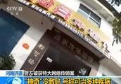 """揭秘   警方破获""""吕家传""""特大网络传销案,涉及38万人涉案超10亿!"""