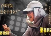 史上最惨烈春节档,星爷成龙还打得过沈腾黄渤吗?