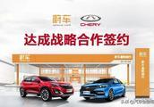 汽车新零售平台蔚车与奇瑞战略合作,全面布局三四五线城市回租