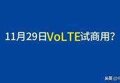 关于网传中国电信VoLTE试商用的情况说明