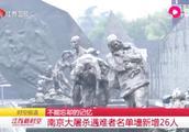 不能忘却的记忆!南京大屠杀遇难者名单墙新增26人