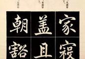 赵孟頫楷书结字法,干货!值得收藏!