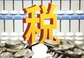 三年,海西税务共为纳税人降低税负16.4亿元