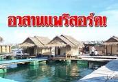 泰国沙美岛13间沿岸竹筏酒店被下令拆除,曾直接排放污水进入海洋