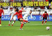 中国0:2韩国!国足雪藏主力、策略性输球,夺冠目标依然不变