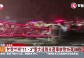 """甘肃兰州""""11·3""""重大道路交通事故致15死46伤"""