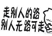 「知百川」你抄抄来我抄抄,互联网+创业者路在何方?
