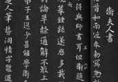 王羲之老师卫夫人能看到的书法都在这里了