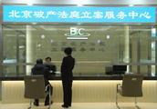 首案 北京破产法庭受理中国航空机载设备总公司破产清算案