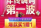 """返利骗局,胡乱拼团……双12别落入""""大促""""陷阱"""