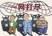 暴力垄断娱乐场所 重庆渝北警方打掉一涉黑犯罪团伙