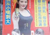 """徐冬冬回应椰树椰汁广告: """"从小喝到大"""""""