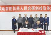 沄耀中创和国家电投签订风电智能机器人投资协议