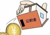 揭阳整治违规提取住房公积金!违规或将失去贷款资格