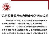 北京大学终于官宣,承认录用翟天临存有把关不严问题!