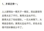 """中国为人处世的""""定律厚黑学"""",不看不知道,一看吓一跳?"""