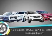 3月份标致508、BMWX4、现代圣达、沃尔沃XC40这几款车都要换代了