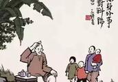 人间的情味——丰子恺经典漫画欣赏