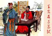 自古文人多相轻:王安石与苏轼的恩怨人生