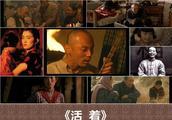 电影《活着》,解构底层民众苦难,看时代背景的悲哀!
