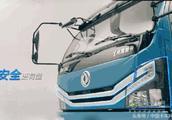 东风多利卡重载专家全新升级,更智能、更宽敞、承载力更强