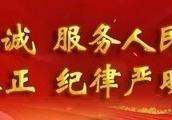 酒后多次辱骂接警员,天津一男子被依法行政拘留十日!