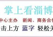省里批复!淄博这些土地将被征收!涉及周村、桓台、高青……