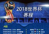 2018俄罗斯世界杯赛程表,一张怎么够?