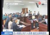 镇江四人贩卖公民个人信息 触犯法律将获刑