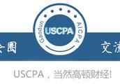 USCPA考试费用支持退款?官方回复来了