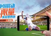 世界杯直播首选平台,中国移动咪咕视频带你畅享真现场