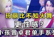 小孩觉得拳皇14的新角色玛丽比不知火舞更性感,大家没意见吧?