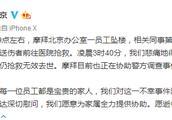 北京每天跳楼死多少人