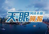 天眼晚报:互金企业港股角力 广州上线信披报送系统