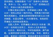 警方通报上海浦东龚华路一小区内一男子持刀伤人案情
