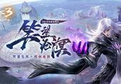 """《天下3》2018资料片""""笑望沧溟""""挖宝系统全面迭代!"""