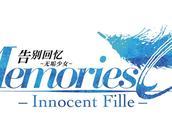 《秋之回忆8》官方中文名更改为《告别回忆》