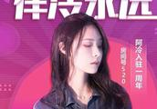 斗鱼直播造星实力非凡!头牌女主播直播周年庆热度直飙1000万