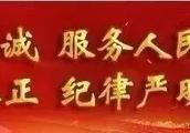 「缉枪治爆」社棠派出所收缴自制猎枪