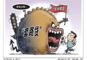 郑州洛阳近百名套路贷受害者:你们被孙锐团伙骗了,请速报案