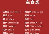 关于美食的英语单词