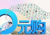 """深度解读""""0元购"""",华夏万家不惜泄露商业机密"""