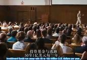 《警惕》美国金融界精英出狱后的精彩演讲
