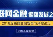 2018互联网金融安全与风控论坛在京圆满结束